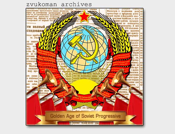 сборник Golden Age of Soviet Progressive