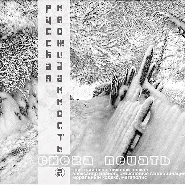 сборник Русская Неожиданность-2